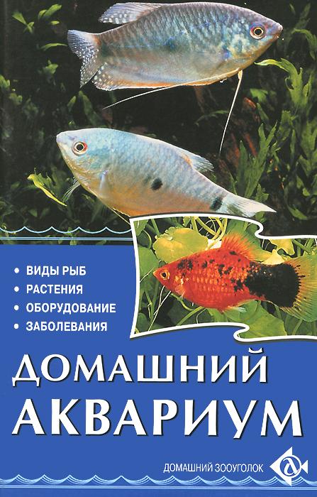 Домашний аквариум. Виды рыб. Растения. Оборудование. Заболевания ( 978-5-4238-0122-9 )