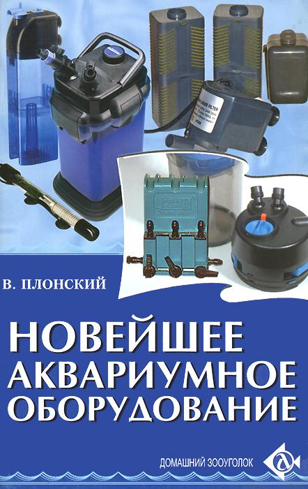 Новейшее аквариумное оборудование ( 978-5-98435-916-0 )