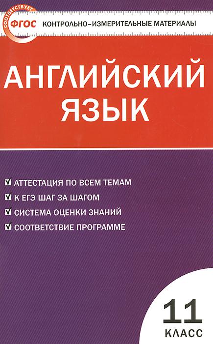 Английский язык. 11 класс. Контрольно-измерительные материалы