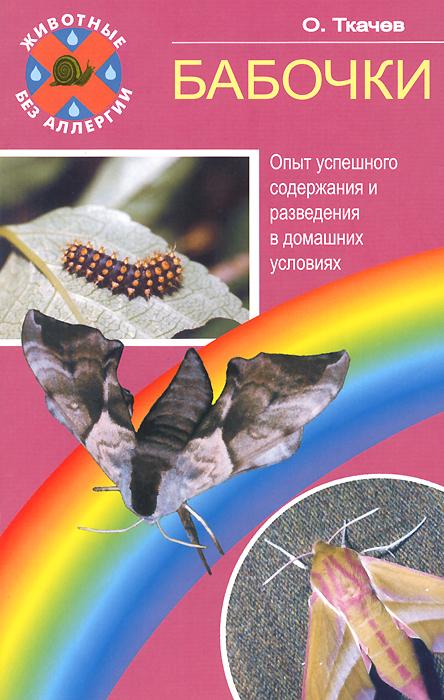 Бабочки. Опыт успешного содержания и разведения в домашних условиях ( 5-98435-603-1 )