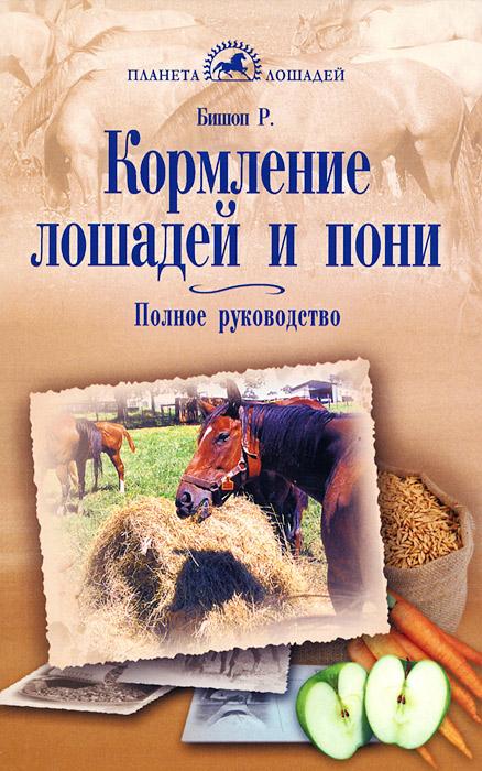 Кормление лошадей и пони. Полное руководство ( 978-5-4238-0271-4, 0-7153-13681 )