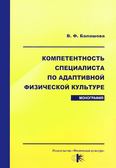 Компетентность специалиста по адаптивной физической культуре. В. Ф. Балашова