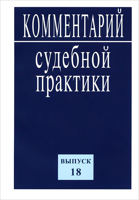 Комментарий судебной практики. Выпуск 18 ( 978-5-98209-147-5 )