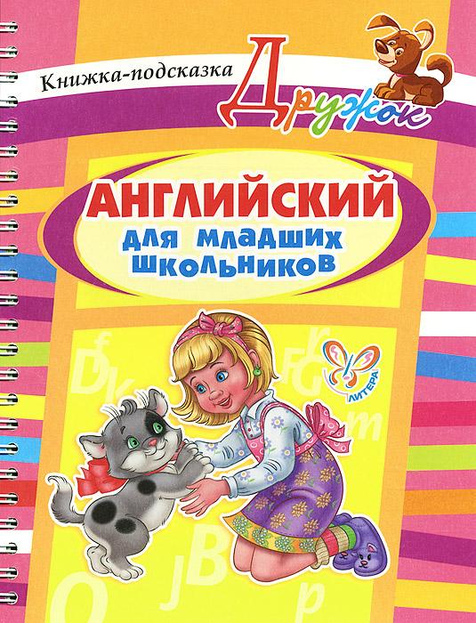 Английский для младших школьников. Книжка-подсказка