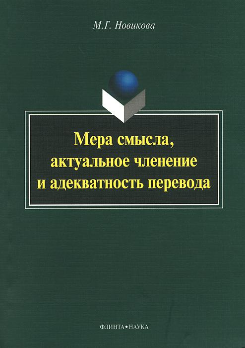 Мера смысла. Актуальное членение и адекватность перевода ( 978-5-9765-1445-4 )