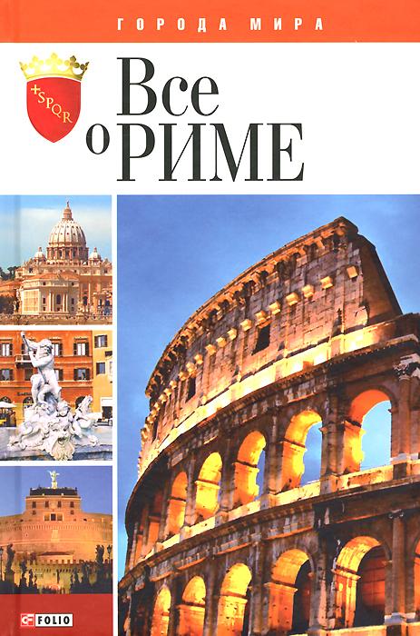 Все о Риме ( 978-966-03-6435-6, 978-966-03-5114-1 )