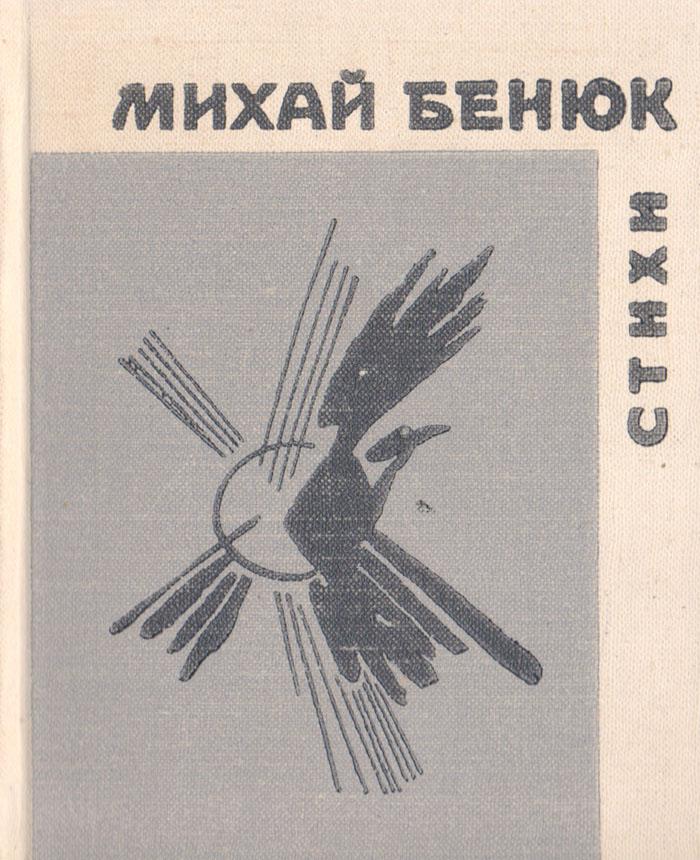 Михай Бенюк. Стихи