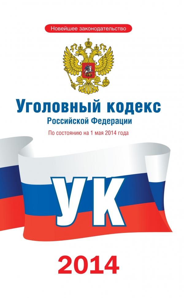 Уголовный кодекс Российской Федерации ( 978-5-17-084923-9 )
