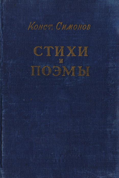 К. Симонов. Стихи и поэмы