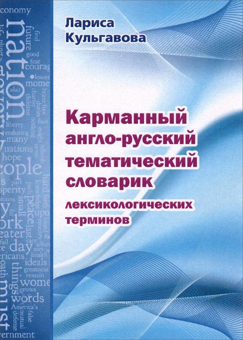 Карманный англо-русский тематический словарик лексикологических терминов