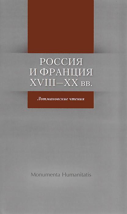 Россия и Франция. XVIII-XX вв. Лотмановские чтениия
