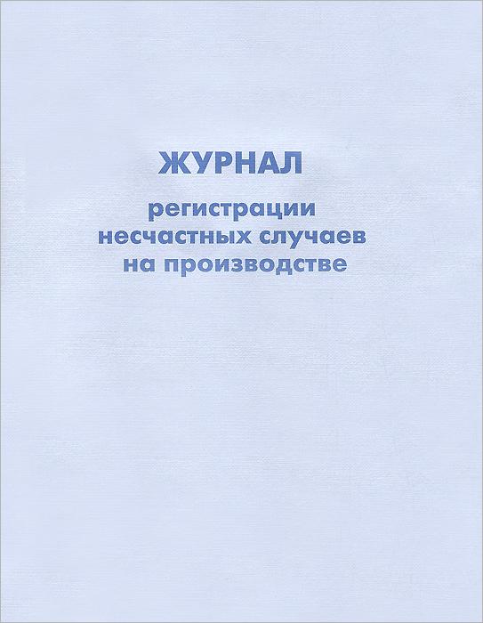 Журнал регистрации несчастных случаев на производстве. Форма 9