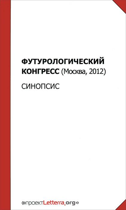 ���������������� �������� (������, 2012). ��������
