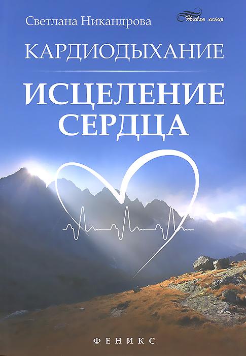 Кардиодыхание. Исцеление сердца