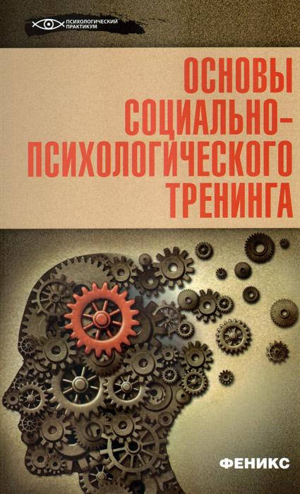 Основы социально-психологического тренинга ( 978-5-222-22832-6 )