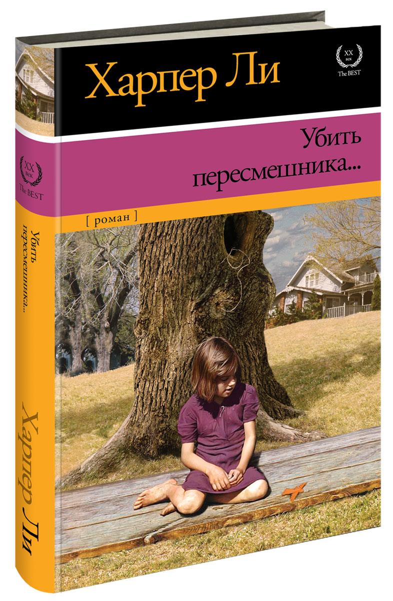 Книга Убить пересмешника...