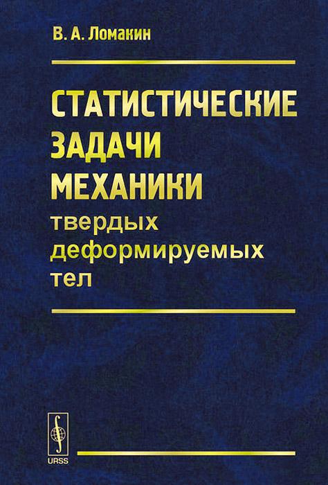 Статистические задачи механики твердых деформируемых тел
