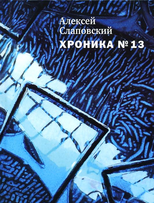 Хроника № 13