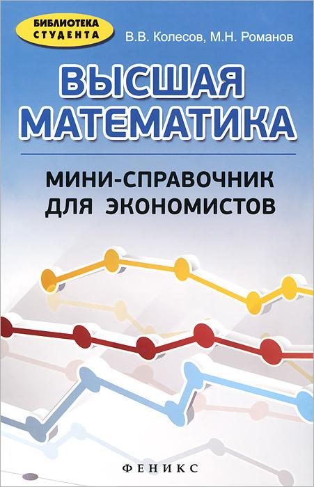 Высшая математика. Мини-справочник для экономистов ( 978-5-222-22943-9 )
