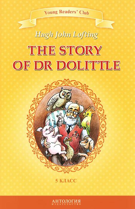 История доктора Дулиттла. 5 класс / The Story of Dr Dolittle