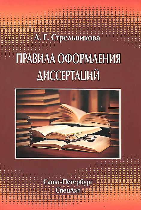 Правила оформления диссертаций ( 978-5-299-00582-0 )