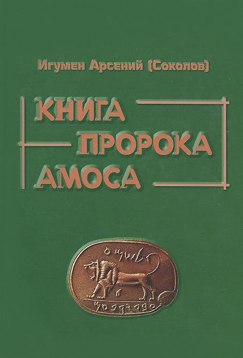 Книга пророка Амоса. Введение и комментарий