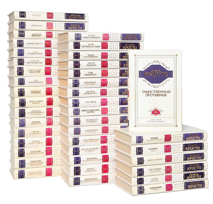 Агата Кристи. Полное собрание сочинений в 40 томах (комплект)