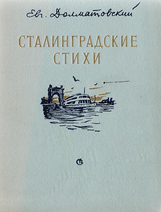 Сталинградские стихи 1942-1952