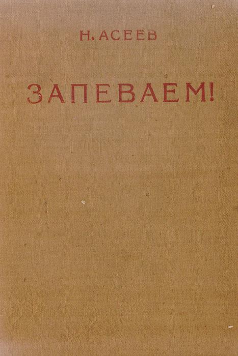 Запеваем!744.ovx-fw.aaВ книгу входят избранные произведения известного советского поэта из сборников: ЗАПЕВАЕМ, БОЙ С БЫТОМ, ПОСЛЕДНИЙ РАЗГОВОР и ДРАМАТИЧЕСКИЕ ФРАГМЕНТЫ.
