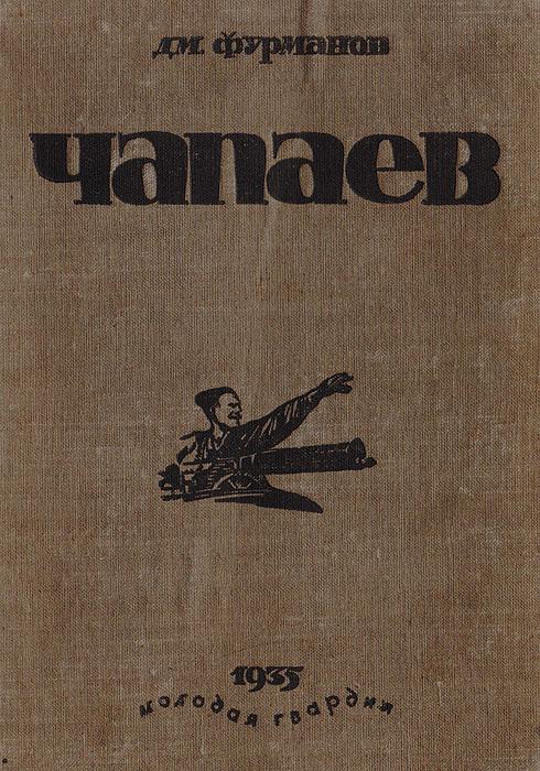чапаев (1935)