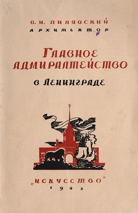 Главное Адмиралтейство в Ленинграде