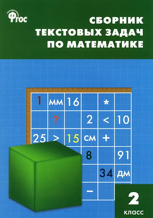СЗ Сборник текстовых задач по математике. 2 кл. 3-е изд., перераб. Сост Максимова Т.Н.