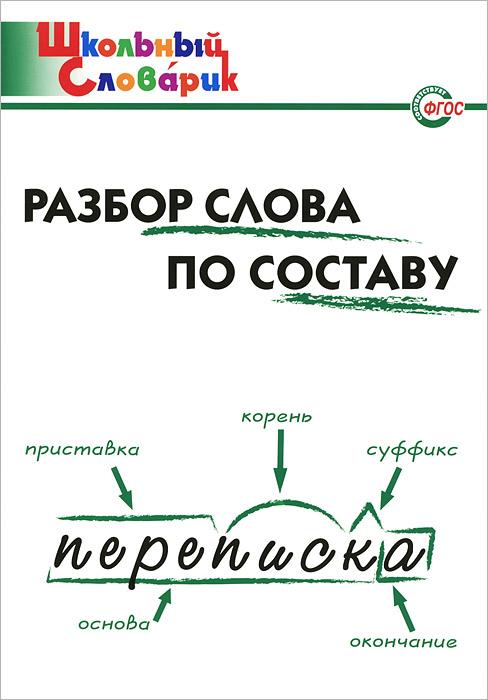 И Клюхина Разбор слова по составу ФГОС isbn  Начальная школа