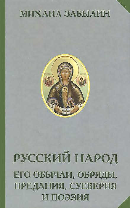 Русский народ. Его обычаи, обряды, предания, суеверия и поэзия