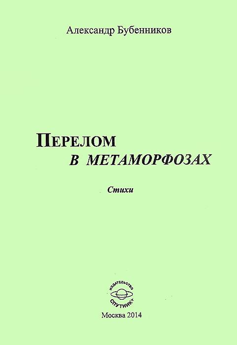 Перелом в метаморфозах