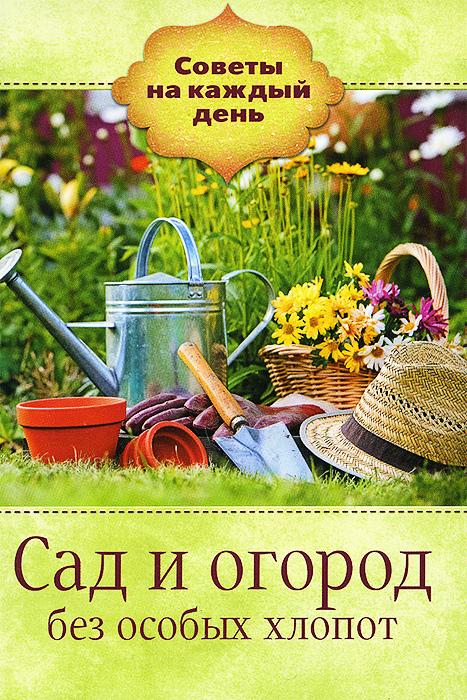 Сад и огород без особых хлопот