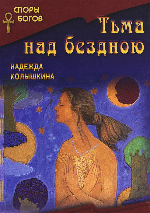 Тьма над бездною ( 978-5-7133-1463-7 )