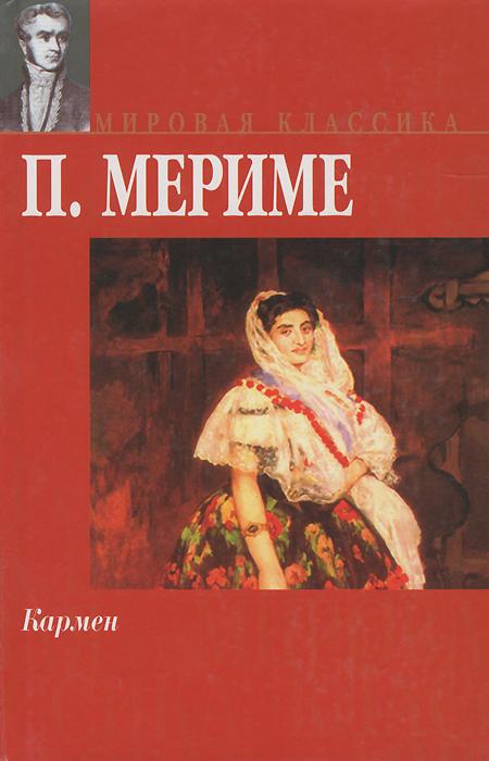 Обложка книги Кармен