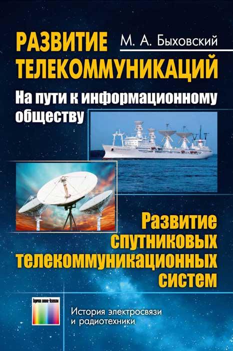 Развитие телекоммуникаций.