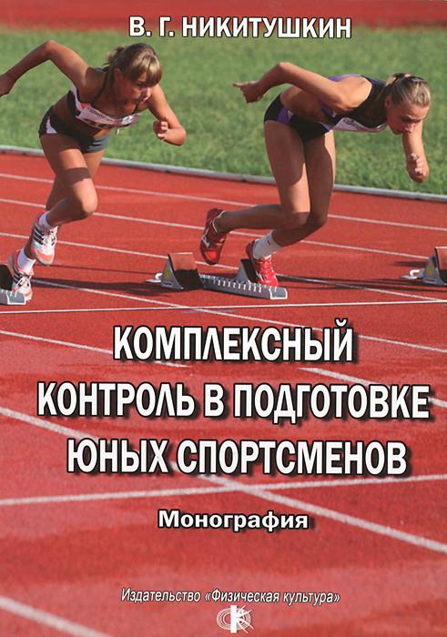 Комплексный контроль в подготовке юных спортсменов. В. Г. Никитушкин