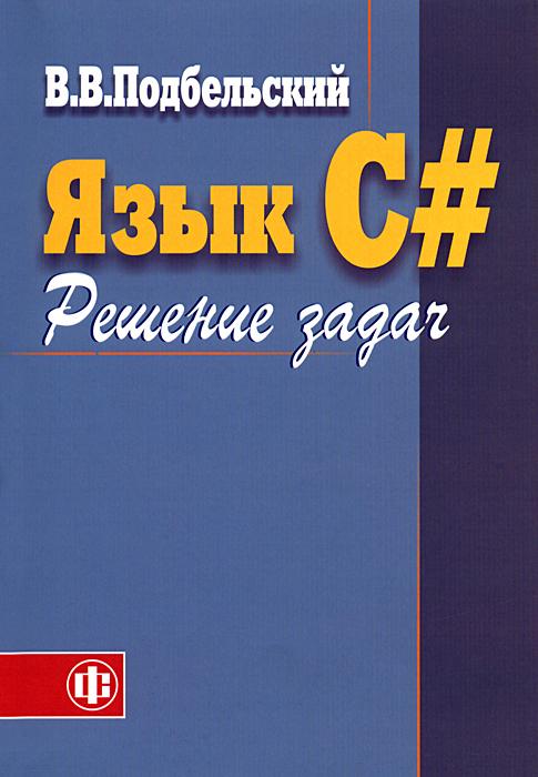 ���� C#. ������� �����