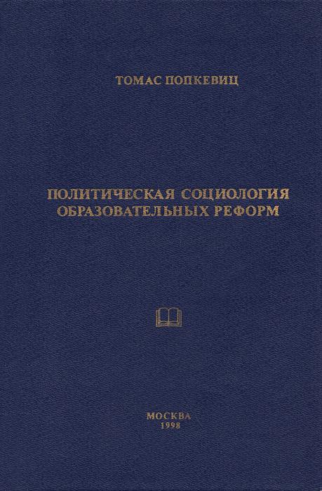 Политическая социология образовательных реформ Власть/знание в образовании, подготовке учителей и исследовании