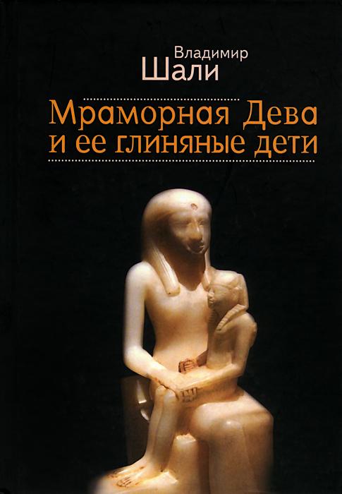 Мраморная дева и ее Глиняные Дети ( 978-5-91419-776-3 )