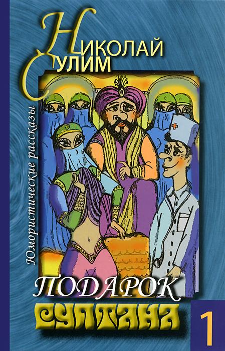 Подарок султана. Том 1