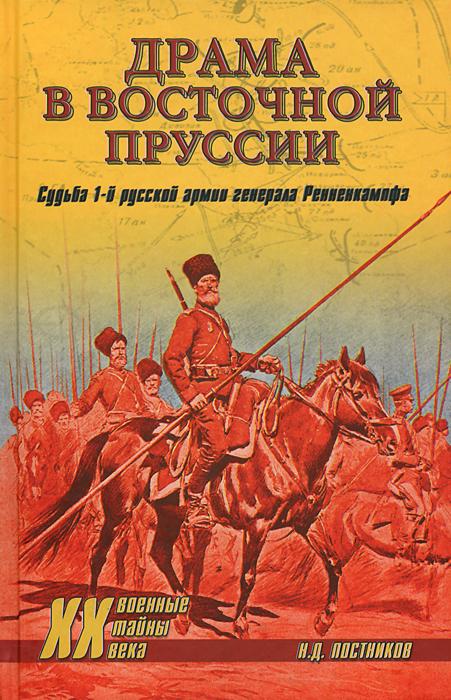 Драма в Восточной Пруссии. Судьба 1-й русской армии генерала Ренненкампфа ( 978-5-4444-1815-4 )