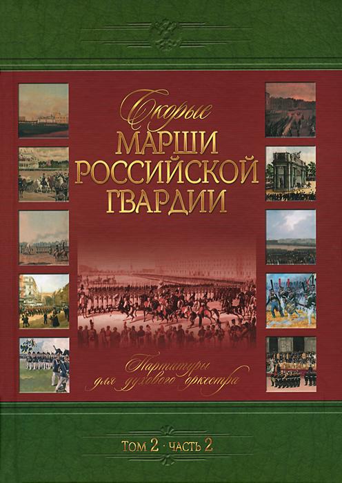 Скорые марши Российской гвардии. Том 2. Часть 1. Партитуры для духового оркестра