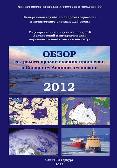 Обзор гидрометеорологических процессов в Северном Ледовитом океане. 2012