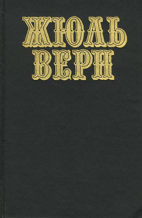Жюль Верн. Собрание сочинений в 12 томах. Том 1