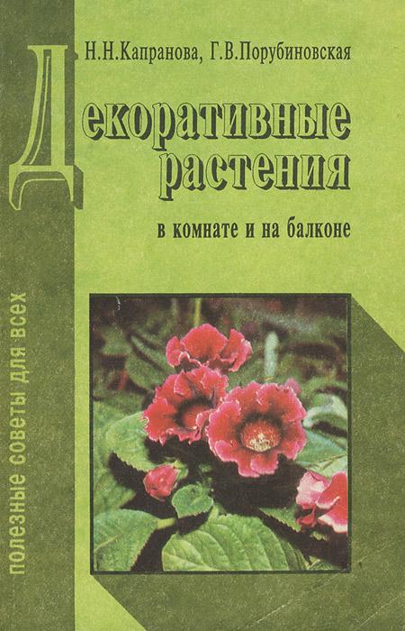 Декоративные растения в комнате и на балконе