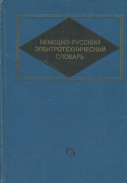Немецко-русский электротехнический словарь / Deutsch-Russisches Elektrotechnisches Worterbuch